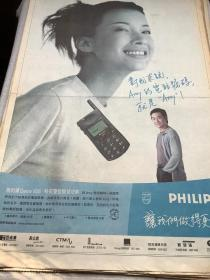 Amy ,阮巡广告宣传海报90年代报纸一张  4开