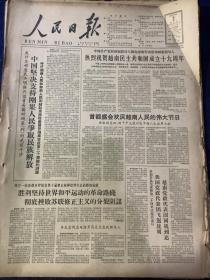 人民日报 1964年9月2号【中国坚决支持刚果人民争取民族解放】【热烈祝贺越南民主共和国成立十九周年】共6版1张半