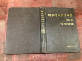 给水排水设计手册:专用机械(第9册)