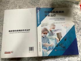 临床骨科疾病的手术治疗
