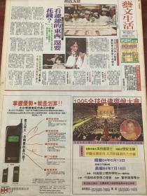 少年京剧团赵瑞,90年代报纸一张4开