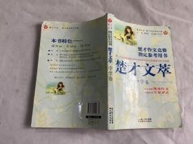楚才文萃  中学卷