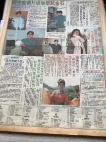 张坚庭,袁咏仪,林其欣彩页90年代报纸一张  4开