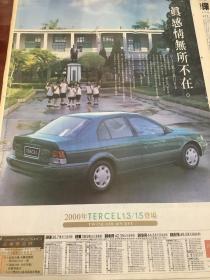 丰田 TERCEL   80年代报纸一张4开 1张
