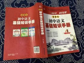 新课标初中语文基础知识手册