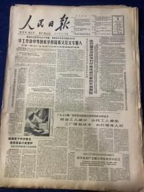 人民日报 1964年9月6号【半工半读中等技术学校培育又红又专新人】【强烈谴责美国策划对越南进行新的军事冒险】共8版2张