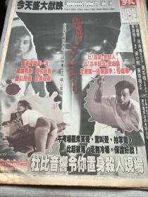 任达华,周海媚电影宣传海报90年代报纸一张   4开