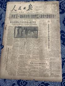 人民日报 1962年5月1号【庆祝'五一'国际劳动节!全世界工人阶级大团结万岁】【全世界劳动人民团结战斗的节日】共4版1张