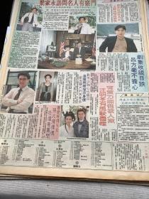 吕方,梁家永,张兆辉,刘玉翠,汪明荃,罗家英彩页90年代报纸一张  4开