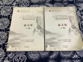 文本世界的内与外——多重视域下的中国古典文学研究 国际学术研讨会论文集  《上下册》
