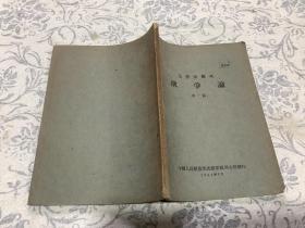 克劳塞维茨-战争论(第一篇)初定稿