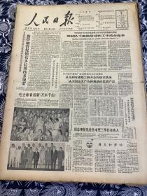 人民日报1964年7月3号【帮助对干部把劳动和工作结合起来】【勤管细管促进棉花多长果枝多现蕾】共6版1张半