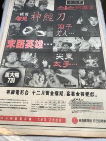 张曼玉,黎明,张卫健,张学友,袁咏仪,张学友,林志颖电影宣传海报90年代报纸一张   4开