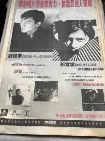 刘德华,郭富城宣传海报90年代报纸一张  4开