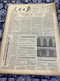 人民日报1964年7月1号【文化战线上的一个大革命】【中国人民随时准备粉碎美国战争阴谋】共6版1张半