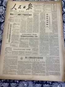人民日报1964年7月5号【南京六个工种职工开展技术协作】【半耕半读育新人】共8版2张