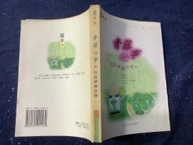 青藤心事——花之雨·成长组合笔记