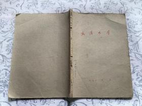 武汉大学讲义 俄罗斯文学史
