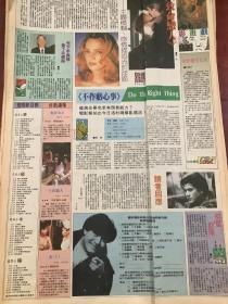 郭富城,90年代彩页报纸一张4开