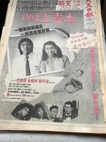 钟镇涛,张曼玉,沈殿霞,林建明,胡枫电影宣传海报80年代报纸一张  4开