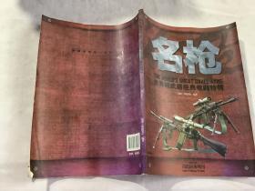 名枪:世界轻武器经典收藏特辑