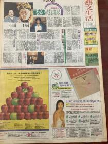 上海崑剧团,90年代报纸一张4开