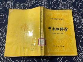 中国传统医学丛书 中医妇科学