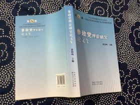 参政党理论研究论文集(第九辑)