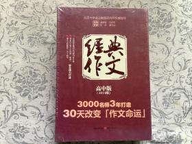 经典作文高中版(2014版)【未拆封6册全】