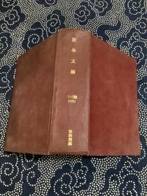新华文摘  1983年  5-8期  合订本