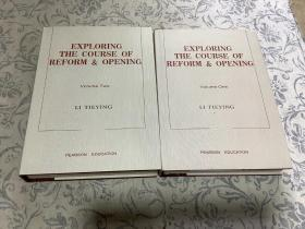 EXPLORING THE COURSE OF REFORM & OPENING探索改革开放过程(卷一 卷二 2本合售)
