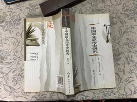 高考改革研究丛书:中国语文高考史研究