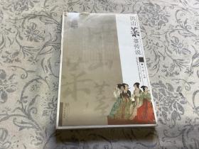 洪山菜薹传说(全新未拆封)