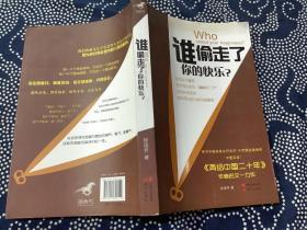 谁偷走了你的快乐?:注入中国式的正能量,全面改善你的生活质量!