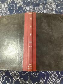 科学家杂志  1987   1-6    合订本