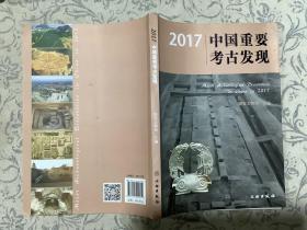 2017中国重要考古发现