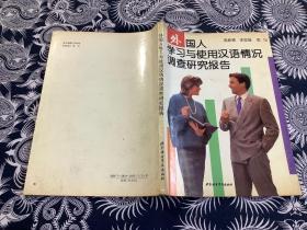 学习与使用汉语情况调查研究报告