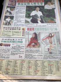 车沅沅,杨丽青彩页90年代报纸一张   4开