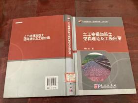 土工格栅加筋土结构理论及工程应用