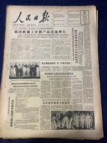 人民日报 1964年9月23号【我国机械工业新产品迅速增长】【总理接见刚果(布)军事代表团】共6版1张半