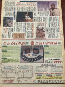 童芷苓自创【宇宙锋】,90年代报纸一张4开