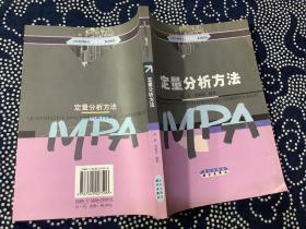 公共管理硕士〈MPA〉系列教材:定量分析方法