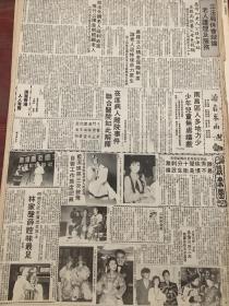 李龙,谢雪心,林家声,90年代报纸一张4开