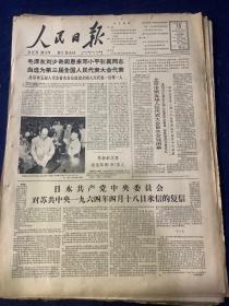 人民日报 1964年9月13号【北京市第五届人民代表大会首次会议闭幕】【洪合大队党员同贫下中农血肉相连】共10版2张半