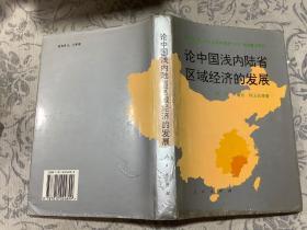 论中国浅内陆省区域经济的发展:江西跨世纪区域经济发展研究