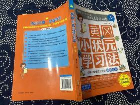 黄冈小状元学习法(第1册):聪明学生必须养成的60种优秀学习习惯