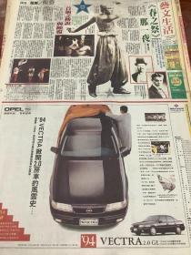 欧宝 '94VECTRA  80年代报纸一张4开 1张