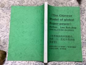 世界格局的中国模式:构建二十一世纪中国的科学哲学