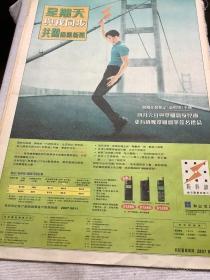 黎明广告宣传海报彩页90年代报纸一张  4开