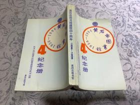 黄石市图书馆建馆四十周年纪念册1956——1996